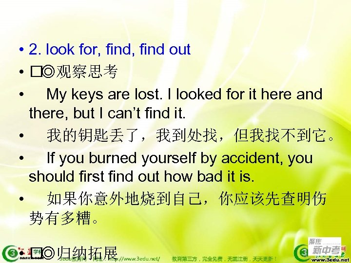 • 2. look for, find out • ◎观察思考 • My keys are lost.