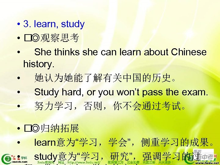 • 3. learn, study • ◎观察思考 • She thinks she can learn about