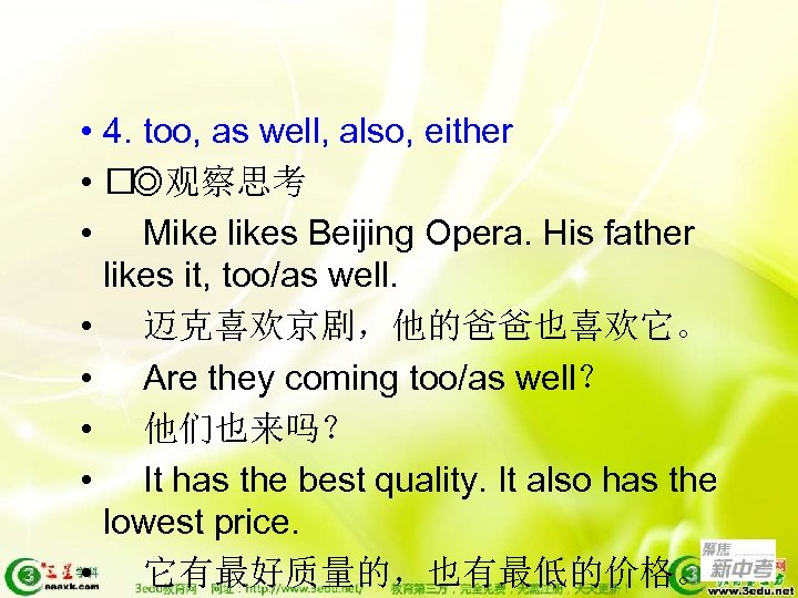 • 4. too, as well, also, either • ◎观察思考 • Mike likes Beijing