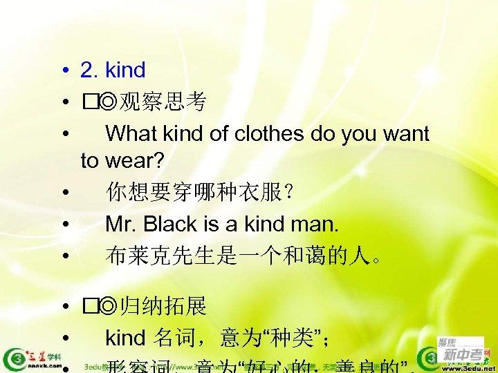 • 2. kind • ◎观察思考 • What kind of clothes do you want