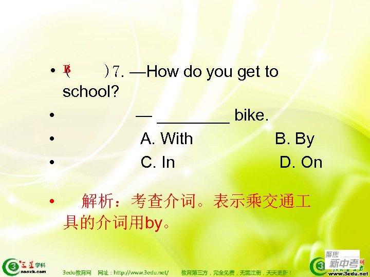 B • ( )7. —How do you get to school? • — ____ bike.