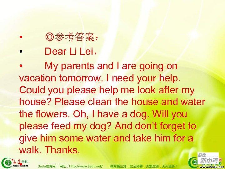 • ◎参考答案: • Dear Li Lei, • My parents and I are going