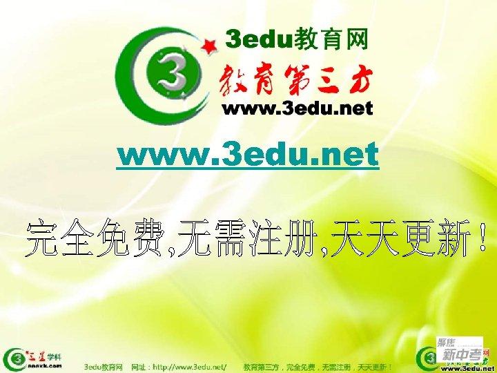 www. 3 edu. net