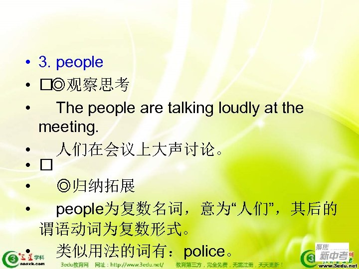 • 3. people • ◎观察思考 • The people are talking loudly at the