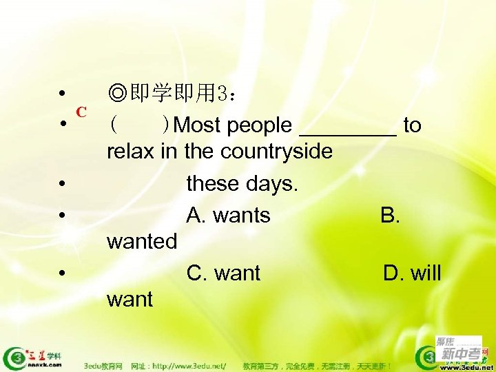 • • • C ◎即学即用 3:      ( )Most people ____ to relax in