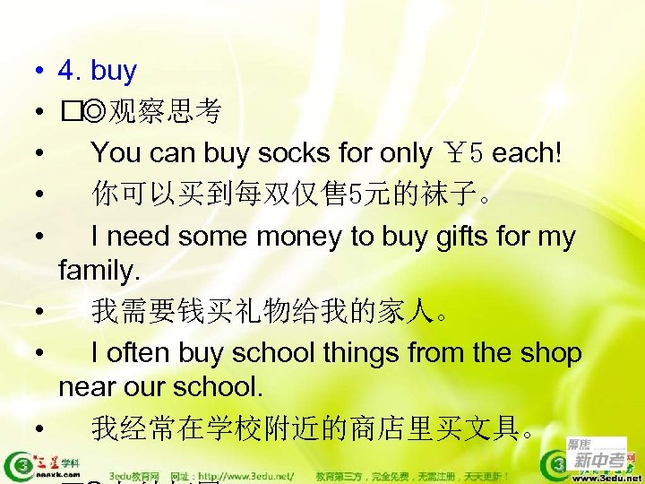 • 4. buy • ◎观察思考 • You can buy socks for only ¥
