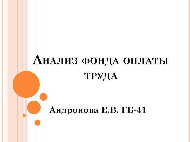 АНАЛИЗ ФОНДА ОПЛАТЫ ТРУДА Андронова Е. В. ГБ-41