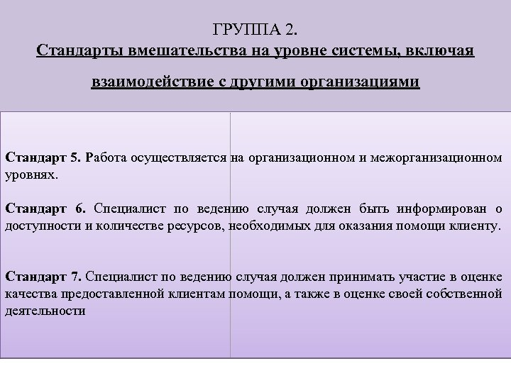 ГРУППА 2. Стандарты вмешательства на уровне системы, включая взаимодействие с другими организациями Стандарт 5.