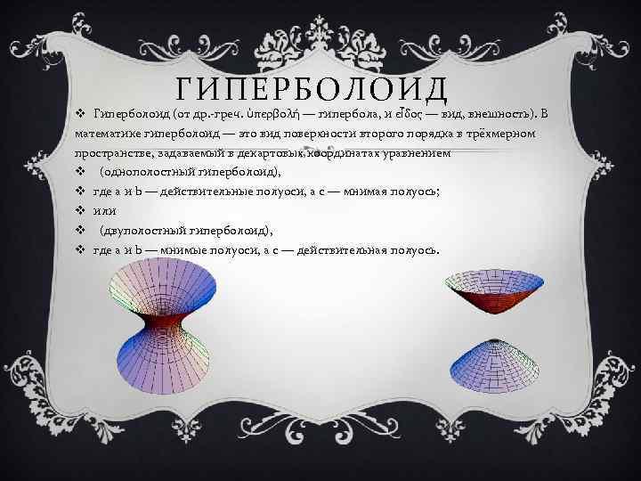 ГИПЕРБОЛОИД v Гиперболоид (от др. -греч. ὑπερβολή — гипербола, и εἶδος — вид, внешность).