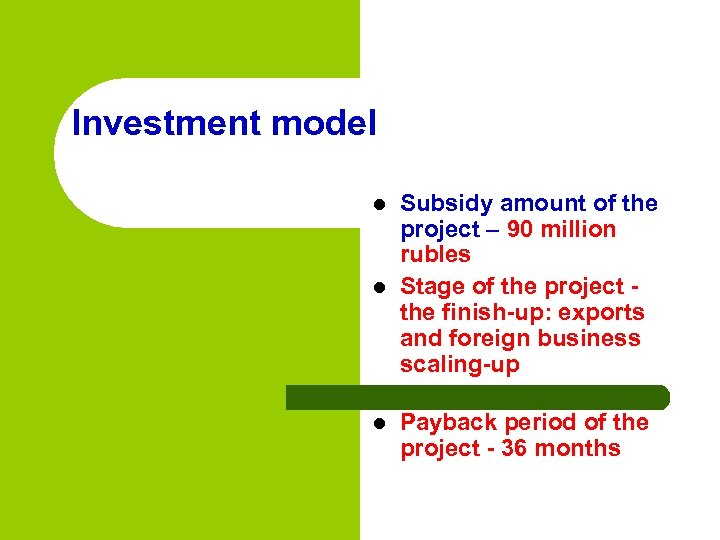 Investment model l Subsidy amount of the project – 90 million rubles Stage of