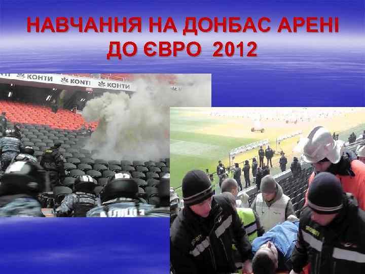 НАВЧАННЯ НА ДОНБАС АРЕНІ ДО ЄВРО 2012
