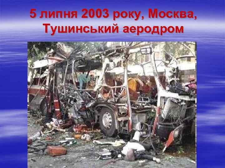 5 липня 2003 року, Москва, Тушинський аеродром