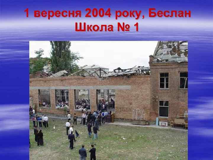 1 вересня 2004 року, Беслан Школа № 1