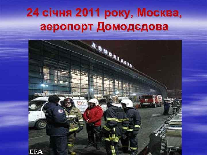 24 січня 2011 року, Москва, аеропорт Домодєдова