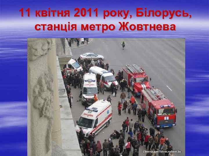11 квітня 2011 року, Білорусь, станція метро Жовтнева