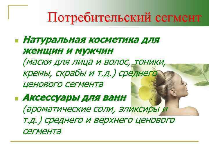 Потребительский сегмент n n Натуральная косметика для женщин и мужчин (маски для лица и