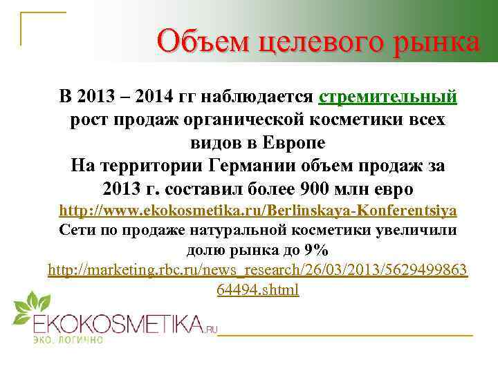 Объем целевого рынка В 2013 – 2014 гг наблюдается стремительный рост продаж органической косметики