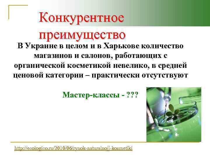 Конкурентное преимущество В Украине в целом и в Харькове количество магазинов и салонов, работающих