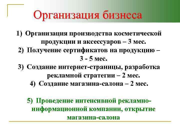 Организация бизнеса 1) Организация производства косметической продукции и аксессуаров – 3 мес. 2) Получение