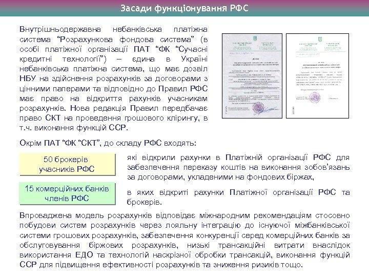 """Засади функціонування РФС Внутрішньодержавна небанківська платіжна система """"Розрахункова фондова система"""" (в особі платіжної організації"""