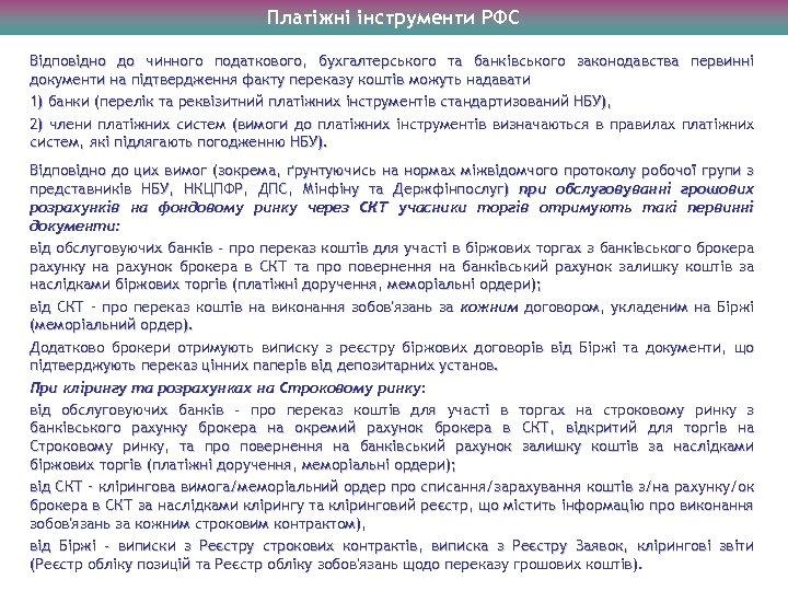 Платіжні інструменти РФС Відповідно до чинного податкового, бухгалтерського та банківського законодавства первинні документи на