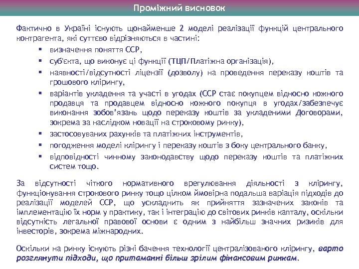 Проміжний висновок Фактично в Україні існують щонайменше 2 моделі реалізації функцій центрального контрагента, які