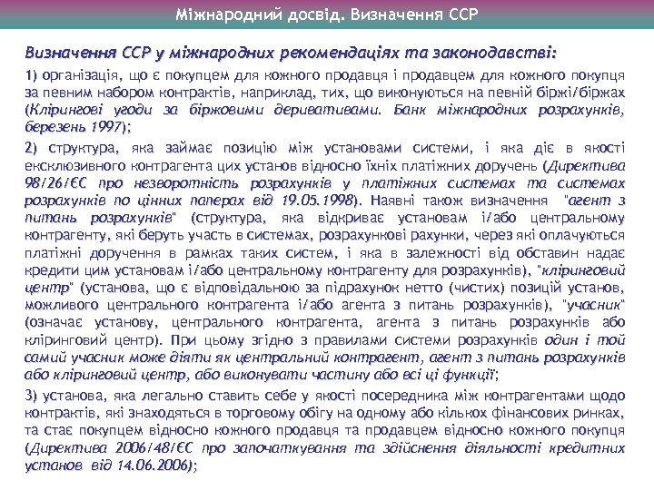 Міжнародний досвід. Визначення ССР у міжнародних рекомендаціях та законодавстві: 1) організація, що є покупцем