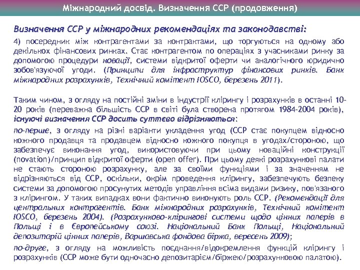 Міжнародний досвід. Визначення ССР (продовження) Визначення ССР у міжнародних рекомендаціях та законодавстві: 4) посередник