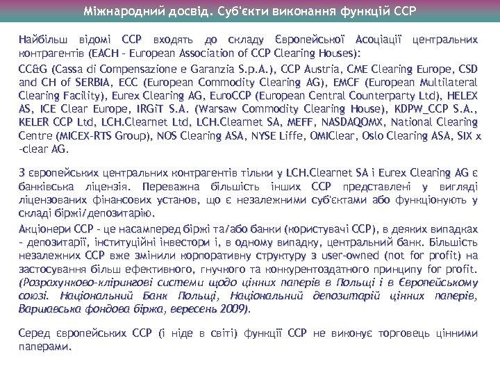 Міжнародний досвід. Суб'єкти виконання функцій ССР Найбільш відомі ССР входять до складу Європейської Асоціації