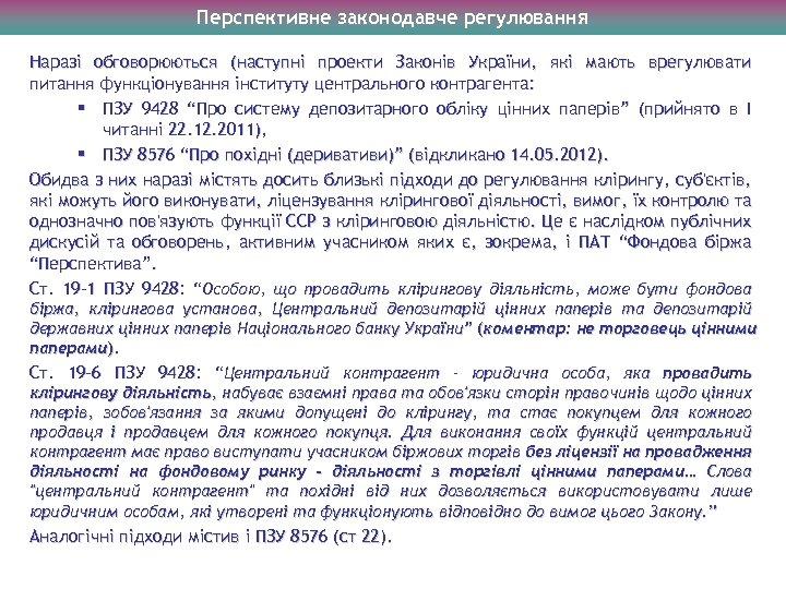 Перспективне законодавче регулювання Наразі обговорюються (наступні проекти Законів України, які мають врегулювати питання функціонування