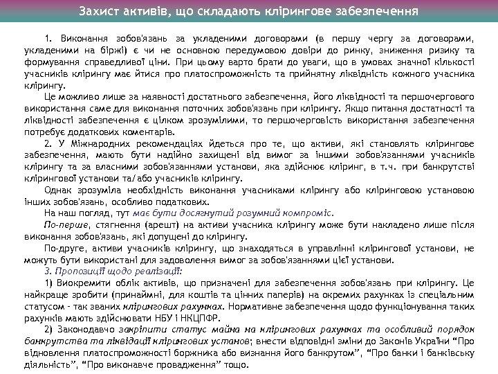 Захист активів, що складають клірингове забезпечення 1. Виконання зобов'язань за укладеними договорами (в першу