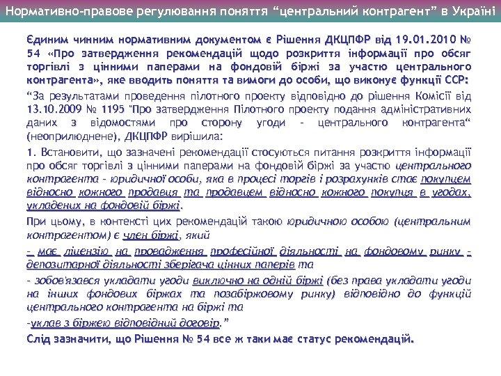 """Нормативно-правове регулювання поняття """"центральний контрагент"""" в Україні Єдиним чинним нормативним документом є Рішення ДКЦПФР"""