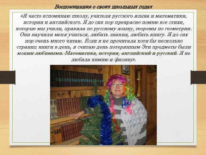 Воспоминания о своих школьных годах «Я часто вспоминаю школу, учителя русского языка и математики,