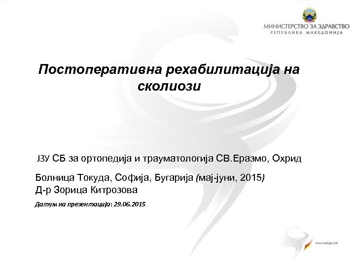 Постоперативна рехабилитација на сколиози ЈЗУ СБ за ортопедија и трауматологија СВ. Еразмо, Охрид Болница