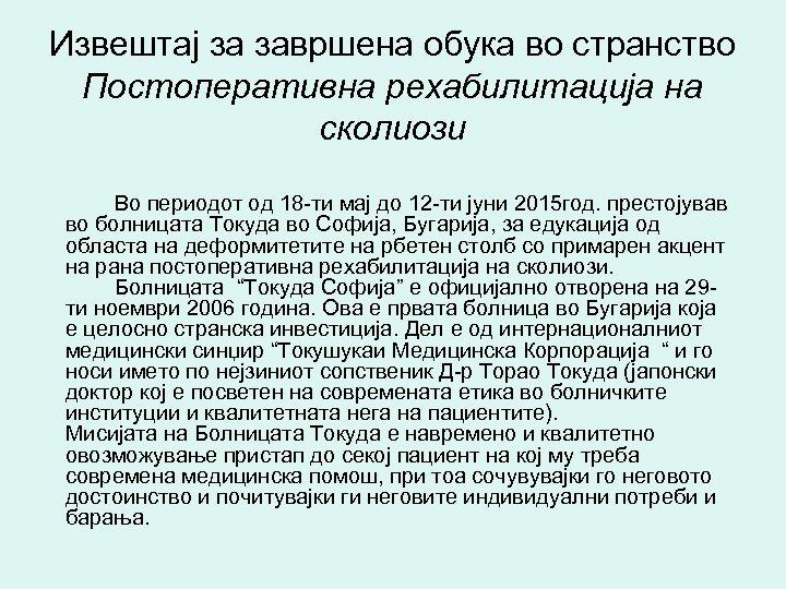 Извештај за завршена обука во странство Постоперативна рехабилитација на сколиози Во периодот од 18
