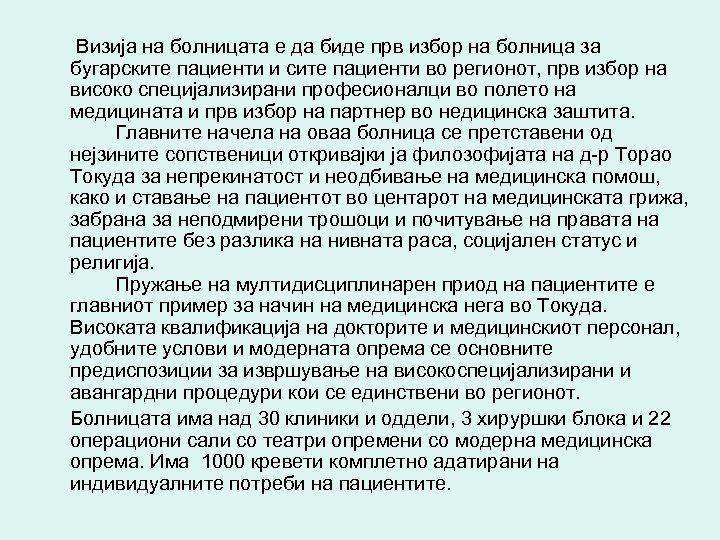 Визија на болницата е да биде прв избор на болница за бугарските пациенти и