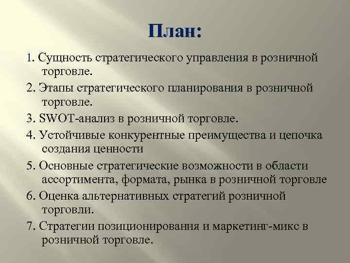Основные этапы стратегического менеджмента курсовая работа 167
