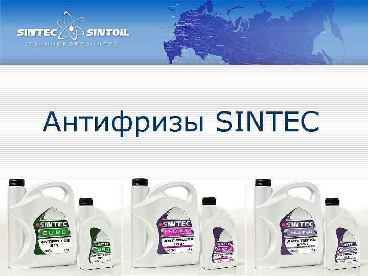 Антифризы SINTEC