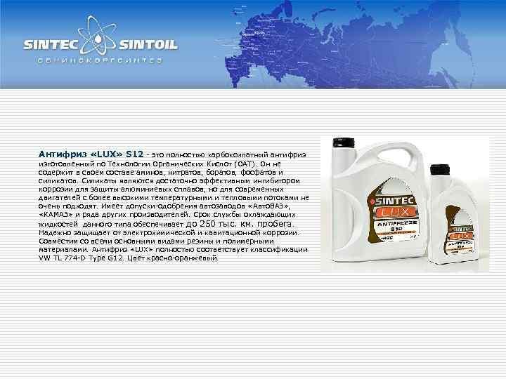 Антифриз «LUX» S 12 - это полностью карбоксилатный антифриз изготовленный по Технологии Органических Кислот