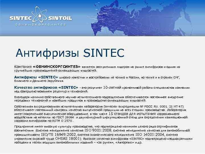 Антифризы SINTEC Компания «ОБНИНСКОРГСИНТЕЗ» является заслуженным лидером на рынке антифризов и одним из крупнейших