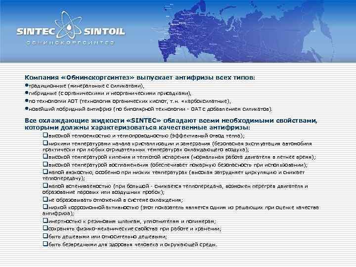 Компания «Обнинскоргсинтез» выпускает антифризы всех типов: • традиционные (минеральные с силикатами), • гибридные (с