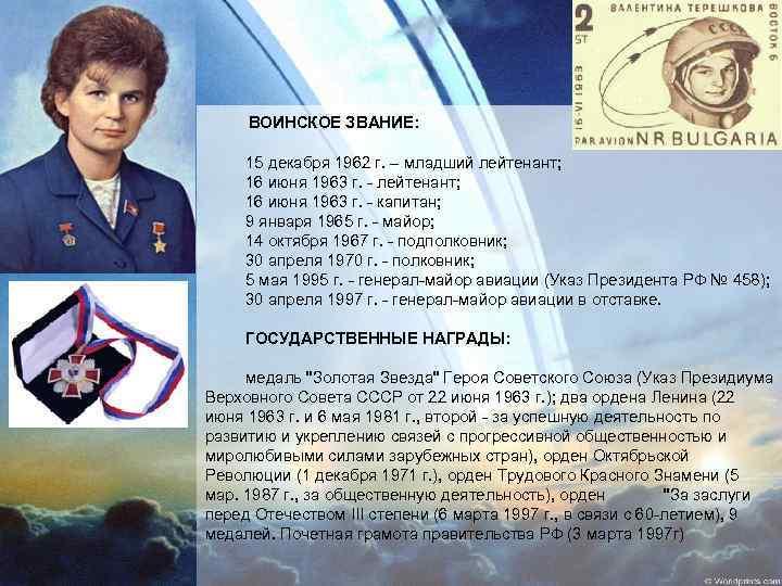 ВОИНСКОЕ ЗВАНИЕ: 15 декабря 1962 г. – младший лейтенант; 16 июня 1963 г.