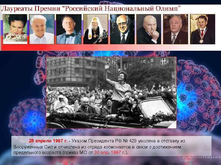 28 апреля 1997 г. - Указом Президента РФ № 429 уволена в отставку