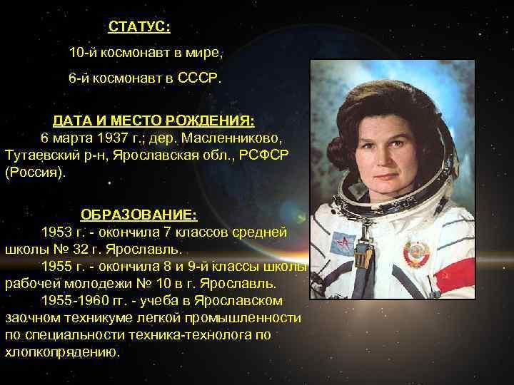 СТАТУС: 10 -й космонавт в мире, 6 -й космонавт в СССР. ДАТА И