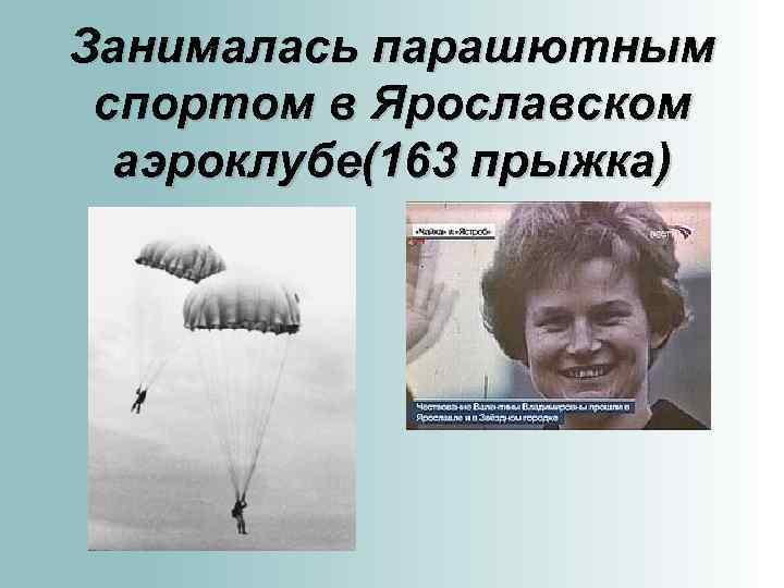 Занималась парашютным спортом в Ярославском аэроклубе(163 прыжка)