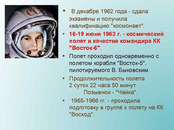 • В декабре 1962 года - сдала • • экзамены и получила квалификацию