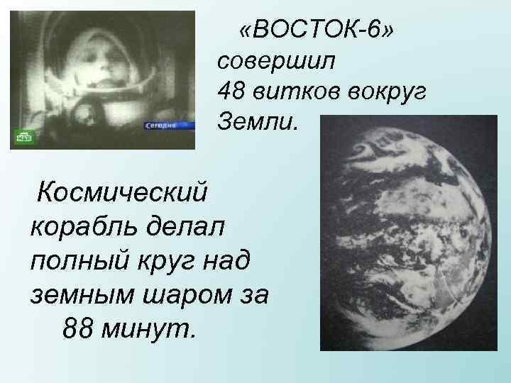 «ВОСТОК-6» совершил 48 витков вокруг Земли. Космический корабль делал полный круг над земным