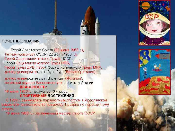 ПОЧЕТНЫЕ ЗВАНИЯ: Герой Советского Союза (22 июня 1963 г. ), Летчик-космонавт СССР (22 июня