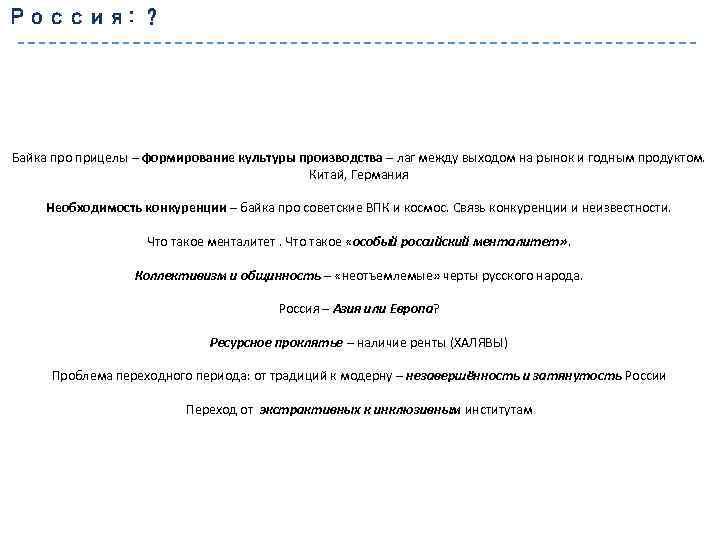 Россия: ? Байка про прицелы – формирование культуры производства – лаг между выходом на