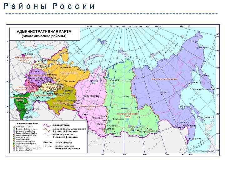 Районы России